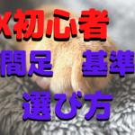 【FX】初心者向け☆時間足(基準足)の選び方、使い方、環境認識