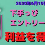 【FX】【デイトレ】2020年6月19日☆欧州時間☆ポンド円☆トレード