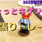【FX】【デイトレ】2020年7月9日☆欧州時間☆ユーロ円☆トレード
