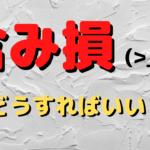 【FX】思わぬ含み損で・・・【塩漬け】