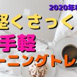 東京市場で手堅くモーニングトレード【FX】【デイトレ】2020年8月18日火☆ポンドドル
