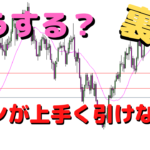 【裏技】ローソク足でラインが引きづらいとき~2021年6月21日ドル円☆ユーロドル☆ポンドドル☆チャート分析